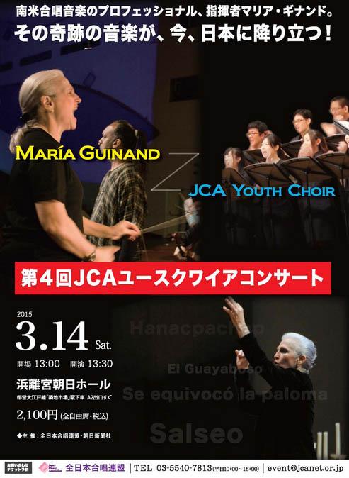 La Maestra María Guinand dirige el Coro Nacional Juvenil Japonés en su reunión anual 2015 en la ciudad de Tokyo