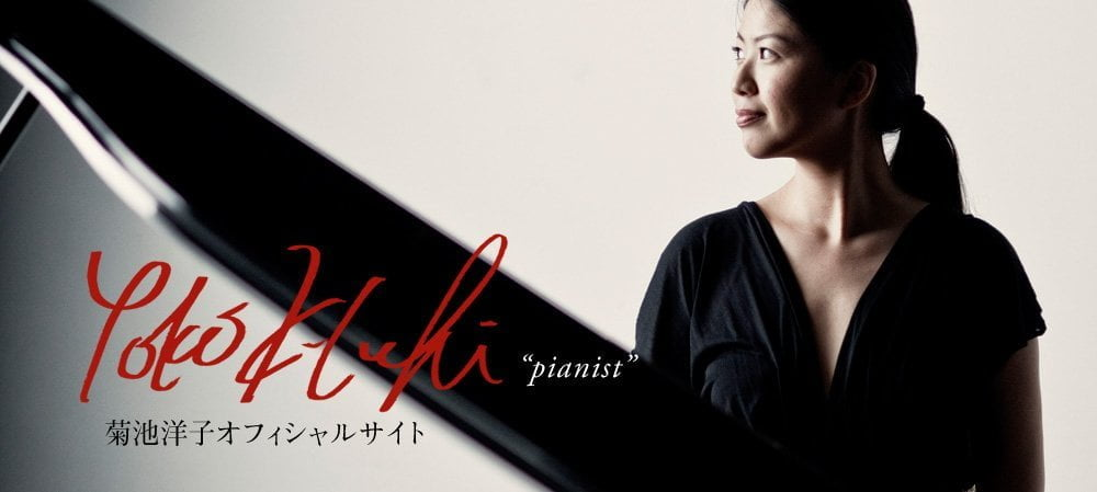 Edicson Ruiz y Yoko Kikuchi debutan como solistas en Corea de Sur